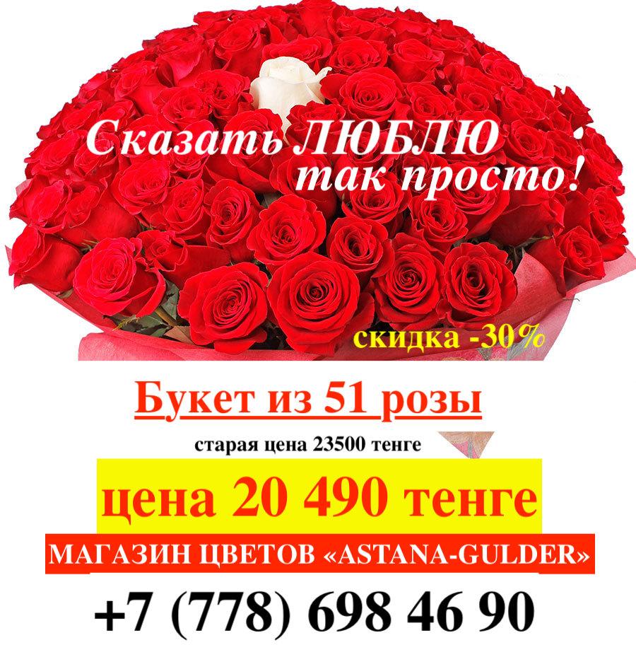 Купить цветы в астане розы цветы