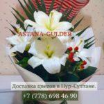 Доставка цветов Нур-Султане 1