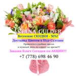 доставка цветов в нур-султане