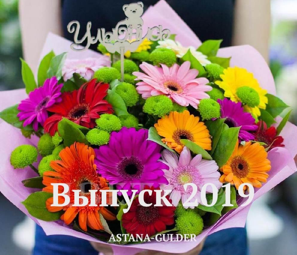 cvety vypusknoj 2019