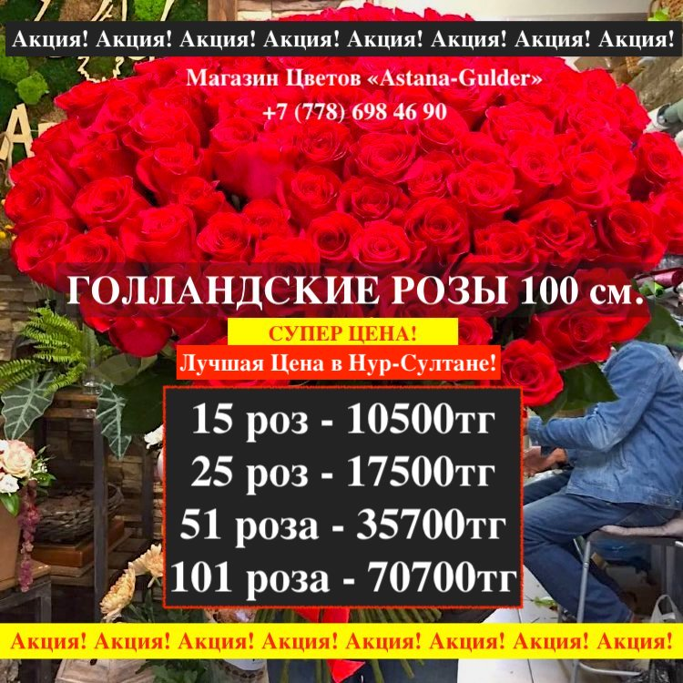 акция на розы 100 см