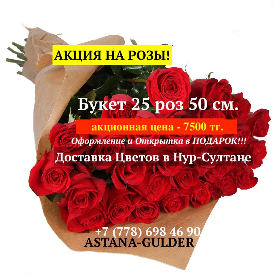 акция розы астана
