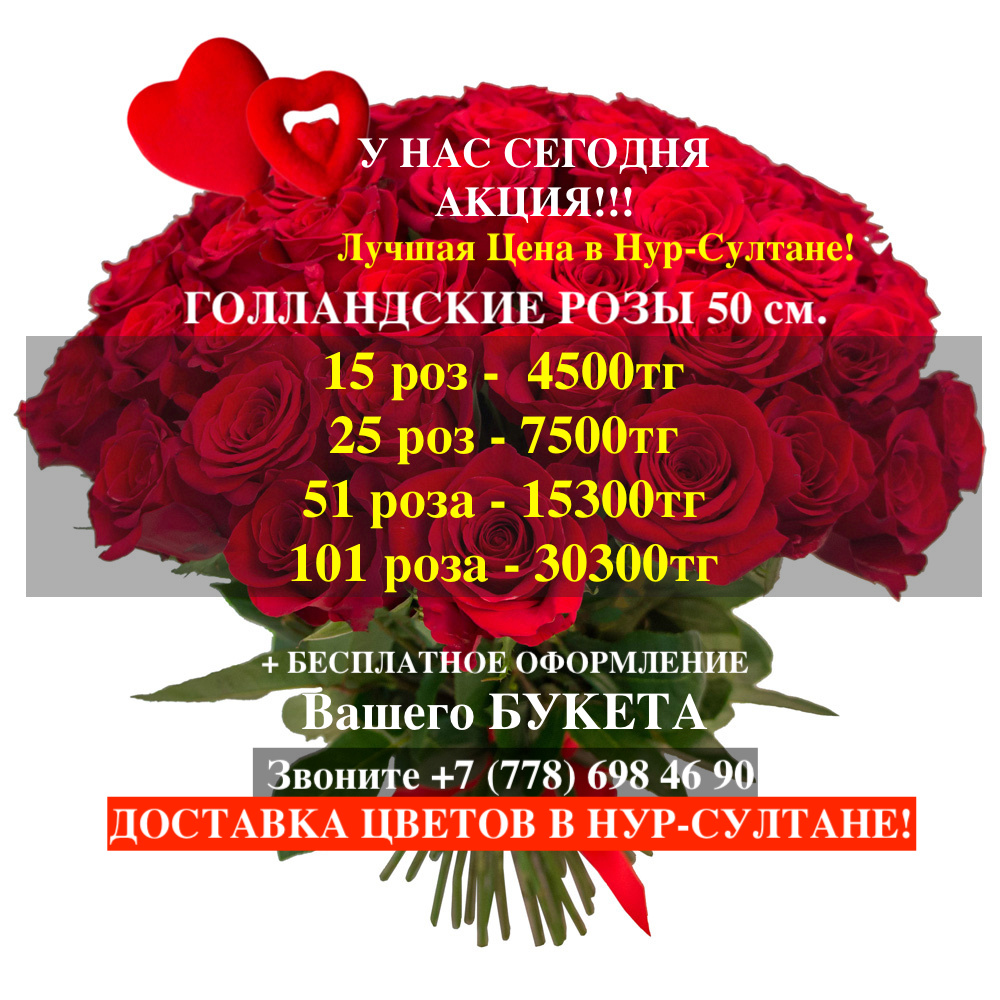 доставка цветов Нур-Султан