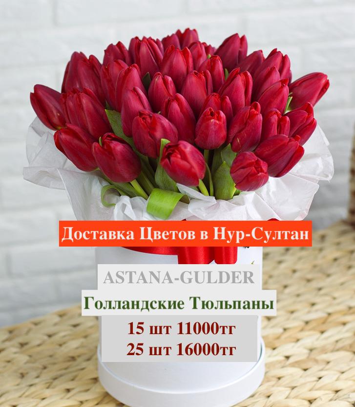 тюльпаны доставка астана