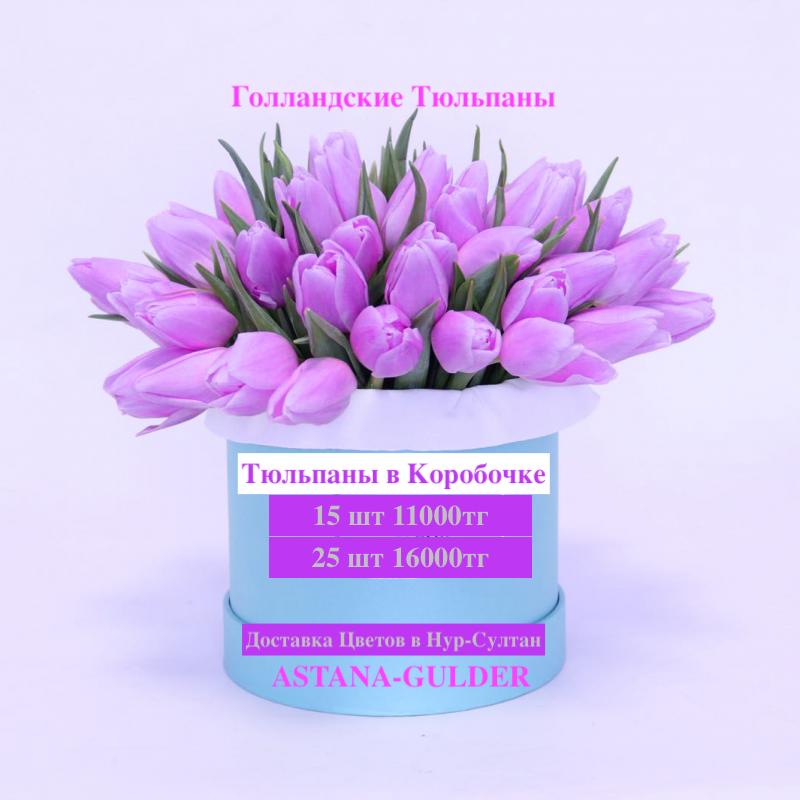 тюльпаны в коробке Нур-Султан