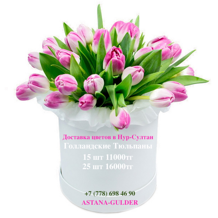 тюльпаны в шляпной коробочке астана