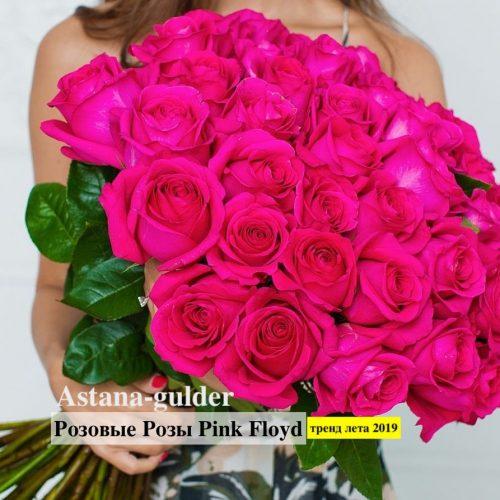 Розы Pink Floyd нур-султан