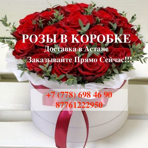 заказать розы в коробке